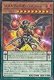 遊戯王 BLVO-JP021 メタルフォーゼ・バニッシャー (日本語版 レア) ブレイジング・ボルテックス