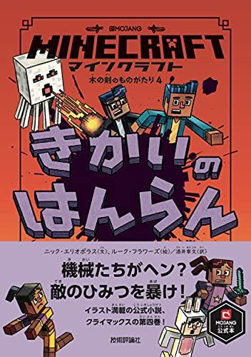 マインクラフト きかいのはんらん [木の剣のものがたりシリーズ4] (Minecraftオフィシャルブック)