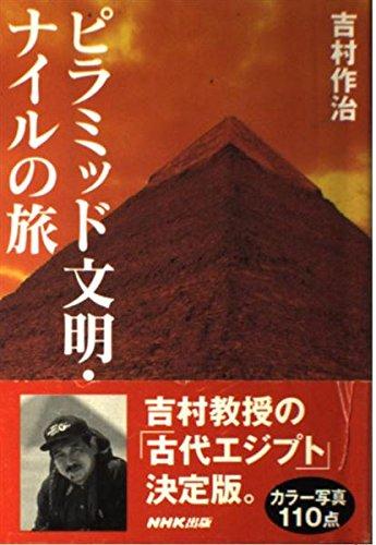 ピラミッド文明・ナイルの旅