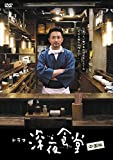 「深夜食堂 中国版」DVD-BOXI[DVD]