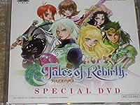 テイルズ オブ リバース PS2 特典 ディスク『SPECIAL DVD』【特典のみ】