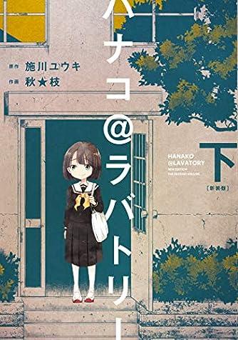 ハナコ@ラバトリー 新装版(下) (電撃コミックスNEXT)