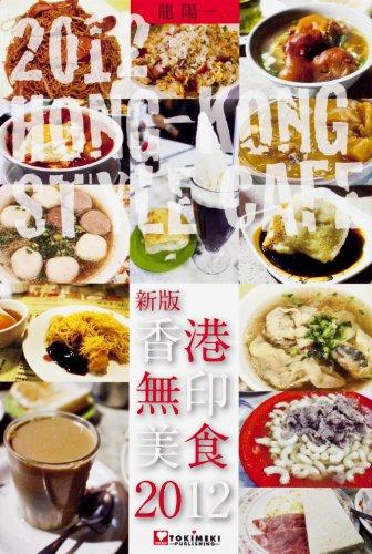 新版香港無印美食2012