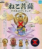 ねこ菩薩 マスコットフィギュア 4種セット ガチャ ガシャポン コレクション