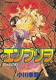 エンブリヲ(1) (アフタヌーンコミックス)