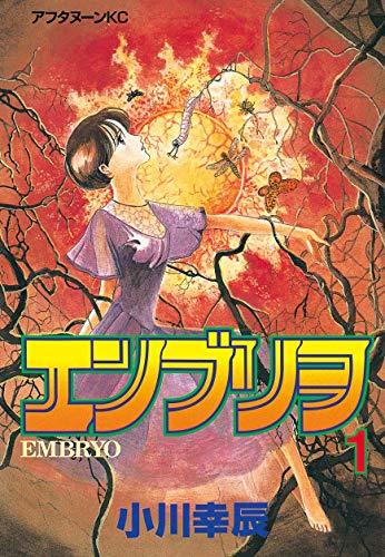 エンブリヲ(1) (アフタヌーンコミックス)の詳細を見る