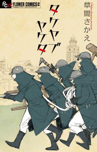 タケヤブヤケタ (フラワーコミックスアルファ)