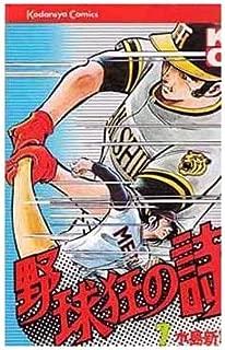 野球狂の詩(7) (マガジンKC)