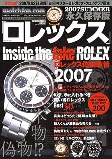 ロレックス 2007 summer―永久保存版 (GEIBUN MOOKS 562)