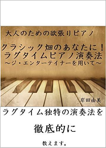 大人のための欲張りピアノ [クラシック畑のあなたに!ラグタイムピアノ演奏法] : ジ・エンターテイナーを用いて