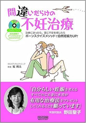 間違いだらけの不妊治療DVDブック ~治療に迷ったら、薬に不安を感じたらボーンスクイズメソッドで自然妊娠力UP!~