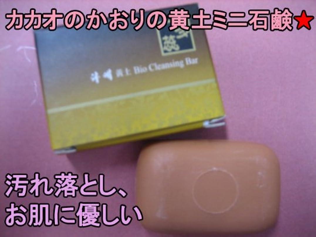 レイア実行メンテナンス「ミニ黄土石鹸」カカオの甘い 香のミニ石鹸★