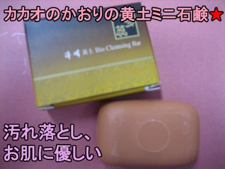 きちんとした上に築きます公平「ミニ黄土石鹸」カカオの甘い 香のミニ石鹸★