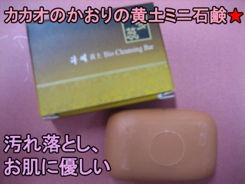 排出それに応じて光沢「ミニ黄土石鹸」カカオの甘い 香のミニ石鹸★