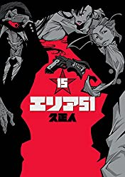 エリア51 15巻(完): バンチコミックス