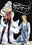 ファサード (7) (ウィングス・コミックス)
