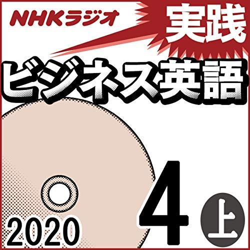 『NHK 実践ビジネス英語 2020年4月号 上』のカバーアート