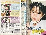 おそるべしっっ!!!音無可憐さん vol.2 [VHS]