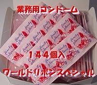 不二ラテックス社の業務用コンドームです!業務用コンドーム144個入 ワールドリボンスペシャル【4個セット】