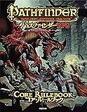パスファインダーRPG コア・ルールブック (Role&Roll RPGシリーズ) - ジェイソン・バルマーン, チームPRDJ