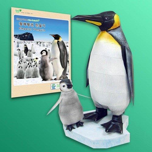 Papertoy - Eco Series Emperor penguin