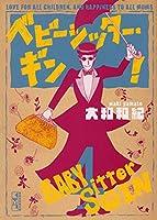 ベビーシッター・ギン!(4) (講談社漫画文庫)