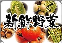 ドロップ旗 旬の野菜 緑フチ(イラスト) No.68801 (受注生産)