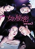 女の秘密 DVD-BOX3[KEDV-0565][DVD]