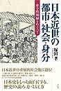 日本近世の都市・社会・身分―身分的周縁をめぐって