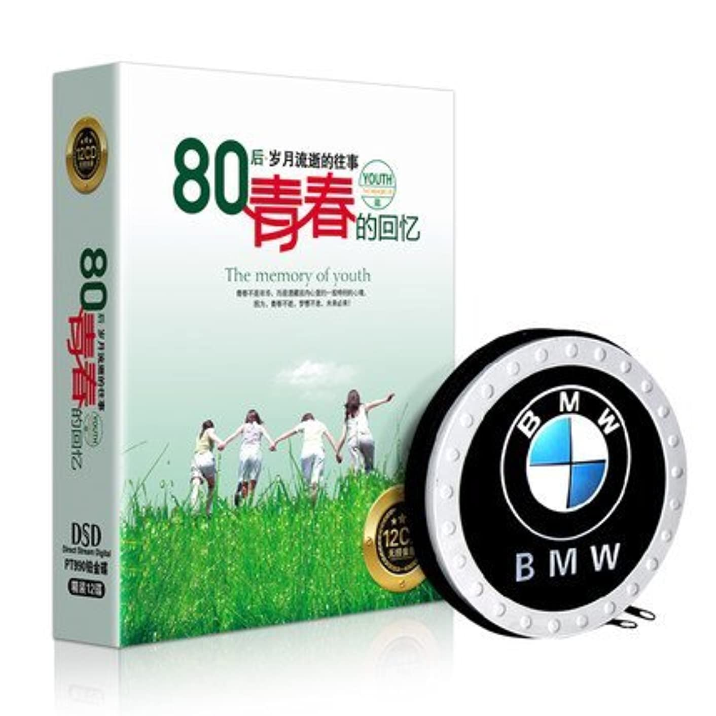 China 80s Generation Classic Songs 12CDs set / 80 Hou / The memory of youth