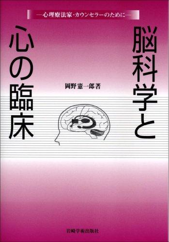 脳科学と心の臨床―心理療法家・カウンセラーのためにの詳細を見る