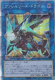 遊戯王 PAC1-JP029 ヴァレルソード・ドラゴン (日本語版 プリズマティックシークレットレア) PRISMATIC ART COLLECTION