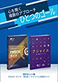 A Guide to the Project Management Body of Knowledge (PMBOK(R) Guide-Sixth Edition / Agile Practice Guide Bundle (JAPANESE)
