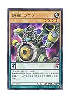 遊戯王 日本語版 JF15-JP007 銅鑼ドラゴン (ノーマル・パラレル)