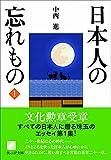 日本人の忘れもの1 (ウェッジ文庫)