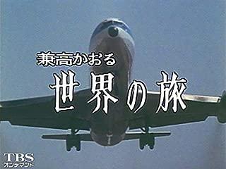 兼高かおる世界の旅【TBSオンデマンド】