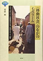 〈移動社会〉のなかのイスラーム: モロッコのベルベル系商業民の生活と信仰をめぐる人類学 (地域研究ライブラリ)
