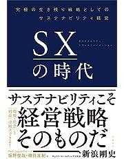 SXの時代~究極の生き残り戦略としてのサステナビリティ経営
