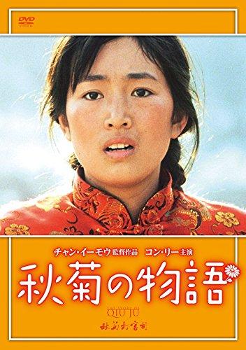 秋菊の物語 [DVD]