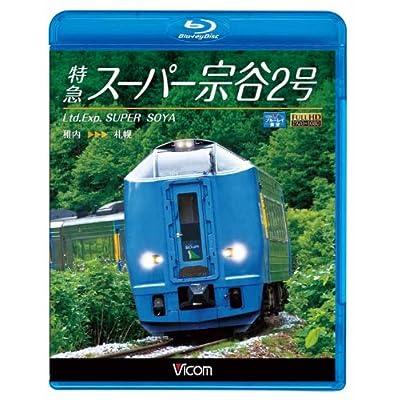 特急スーパー宗谷2号 稚内~札幌(Blu-ray Disc)