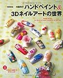 ハンドペイント& 3Dネイルアートの世界 (レッスンシリーズ)