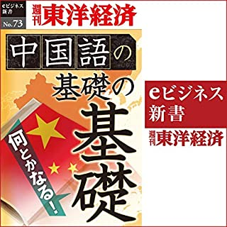 『中国語の基礎の基礎 (週刊東洋経済eビジネス新書No.73)』のカバーアート
