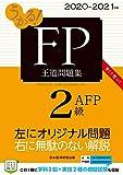 うかる! FP2級・AFP 王道問題集 2020-2021年版 (日本経済新聞出版) - フィナンシャルバンクインスティチュート