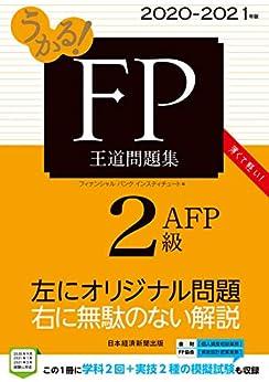 [フィナンシャルバンクインスティチュート]のうかる! FP2級・AFP 王道問題集 2020-2021年版 (日本経済新聞出版)