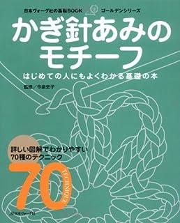 基礎BOOK  かぎ針あみのモチーフ (日本ヴォーグ社の基礎BOOKゴールデンシリーズ)