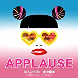 APPLAUSE 芸人ネタ曲 渡辺直美 ORIGINAL COVER