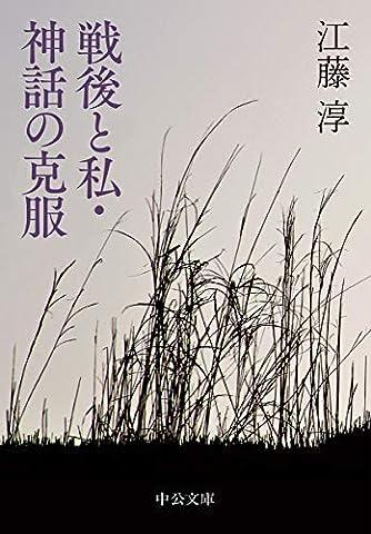 戦後と私・神話の克服 (中公文庫 (え3-2))