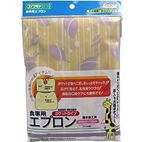 食事用エプロン ポケットタイプ オレンジ ×3個セット