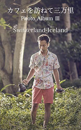 カフェを訪ねて三万里 Photo Album Ⅲ Switzerland-Iceland