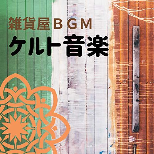 雑貨屋BGMケルト音楽・ケルトハープ、ヨーロッパ音楽
